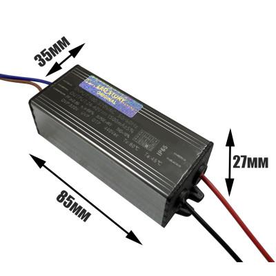 Драйвер светодиода LED 50W 24-40V IP65 1500mA Extra Premium