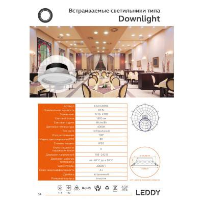 Cветодиодные светильники DownLight Leddy 20W 4000K нейтральный PREMIUM