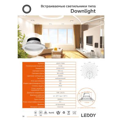 Cветодиодные светильники DownLight Leddy 11W 4000K нейтральный,PREMIUM
