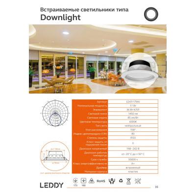 Cветодиодные светильники DownLight Leddy 17W 4000K нейтральный PREMIUM